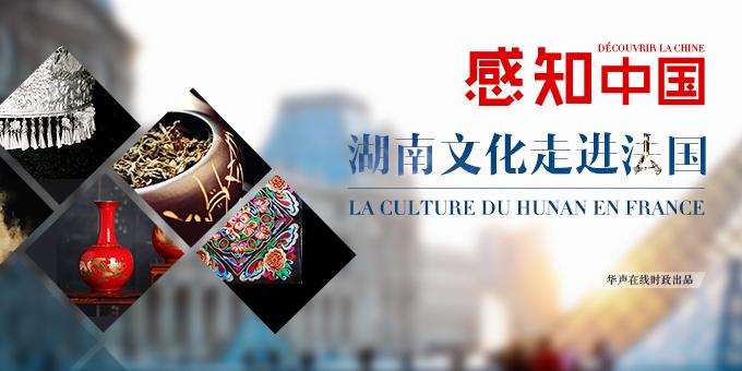"""""""感知中国――湖南文化走进法国"""""""