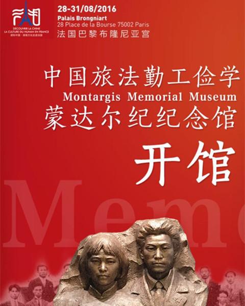 H5|蒙达尔纪纪念馆:一段挥之不去的红色记忆
