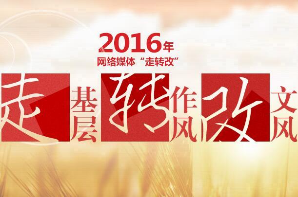 """长征路上奔小康 网络媒体""""走转改""""湖南站活动"""