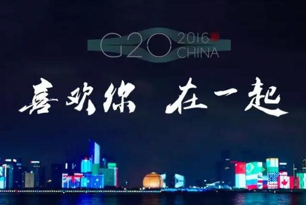 央视走心G20宣传片 看完热血沸腾!