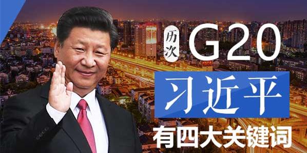 历次G20,习近平有四大关键词