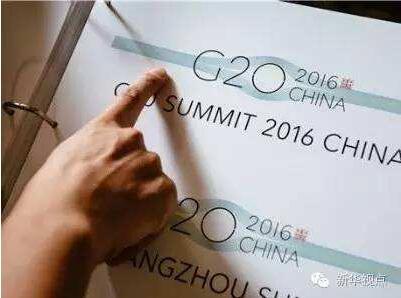 前奏!来杭州前,习近平这么谈G20