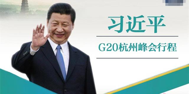 图解:习近平的G20时间如何安排?