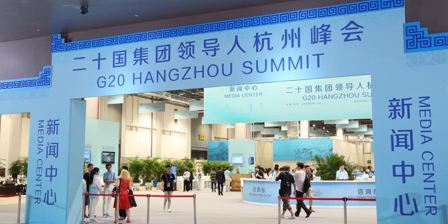 探访G20杭州峰会新闻中心 设施完备服务贴心(高清组图)