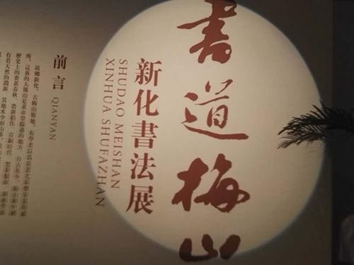 华声直播>>书道梅山――新化书法展