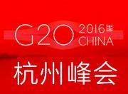 9月3日,习近平在杭州见了7位领导人,都说了啥?