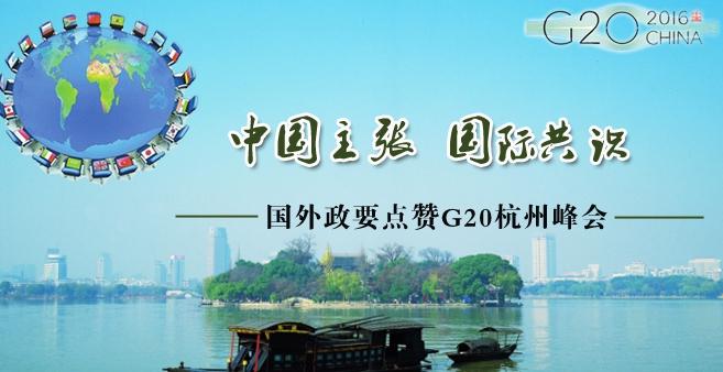 国外政要点赞G20杭州峰会