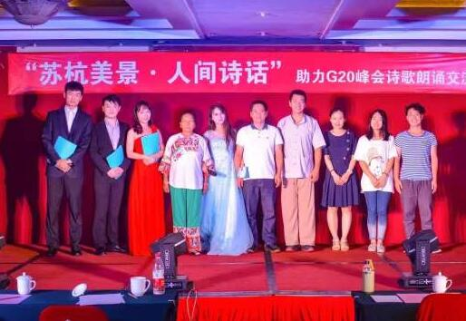 唱响G20诗歌朗诵交流会在京举行