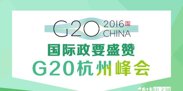 国际政要盛赞G20杭州峰会