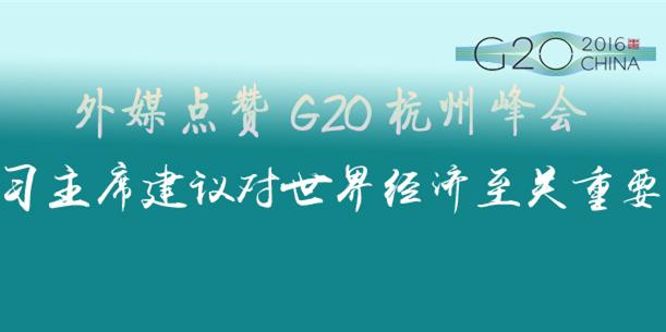 外媒点赞G20峰会:习主席建议对世界经济至关重要
