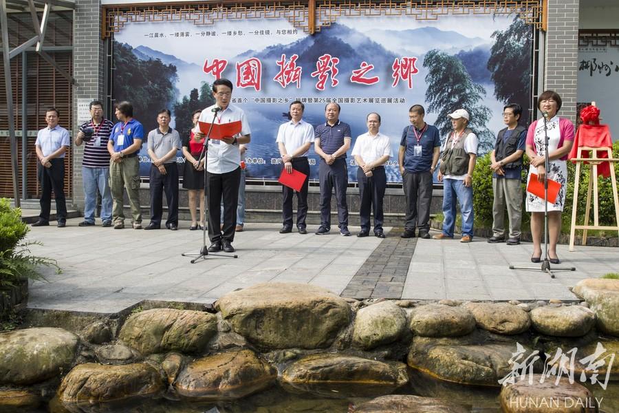 """原来,湖南首个""""中国摄影之乡""""在这里!"""
