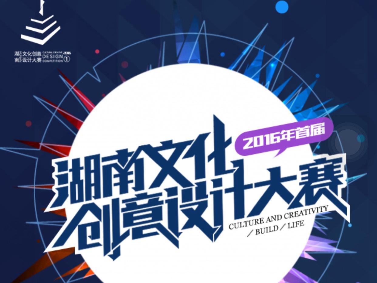 华声直播>>湖南首届文创设计大赛开幕 百万奖金等你来