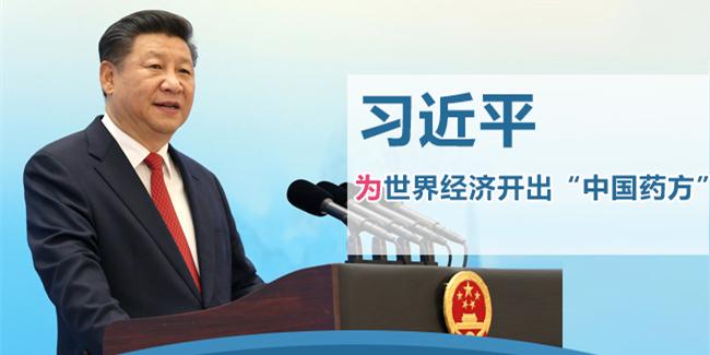 """习近平为世界经济开出""""中国药方"""""""