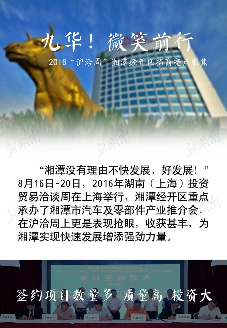 """""""沪洽周"""":湘潭经开区吸金上百亿 汽车产业成""""宠儿"""""""