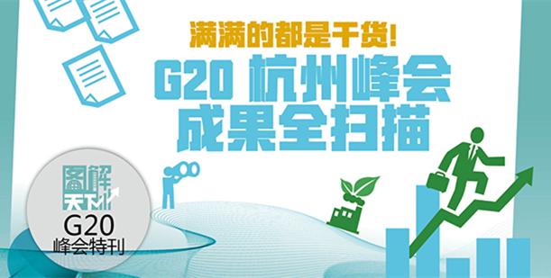 [图解]满满的都是干货!G20杭州峰会成果全扫描