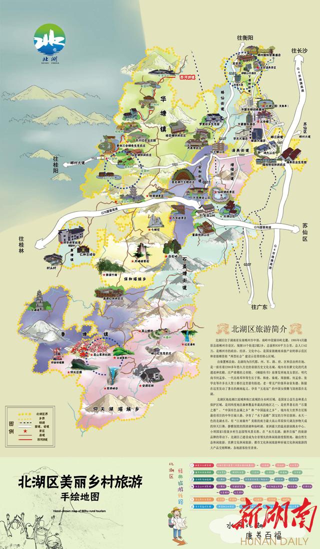 郴州首张手绘旅游地图带您游北湖