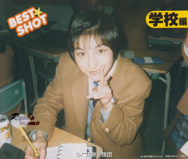 广末凉子高中时期照片流出