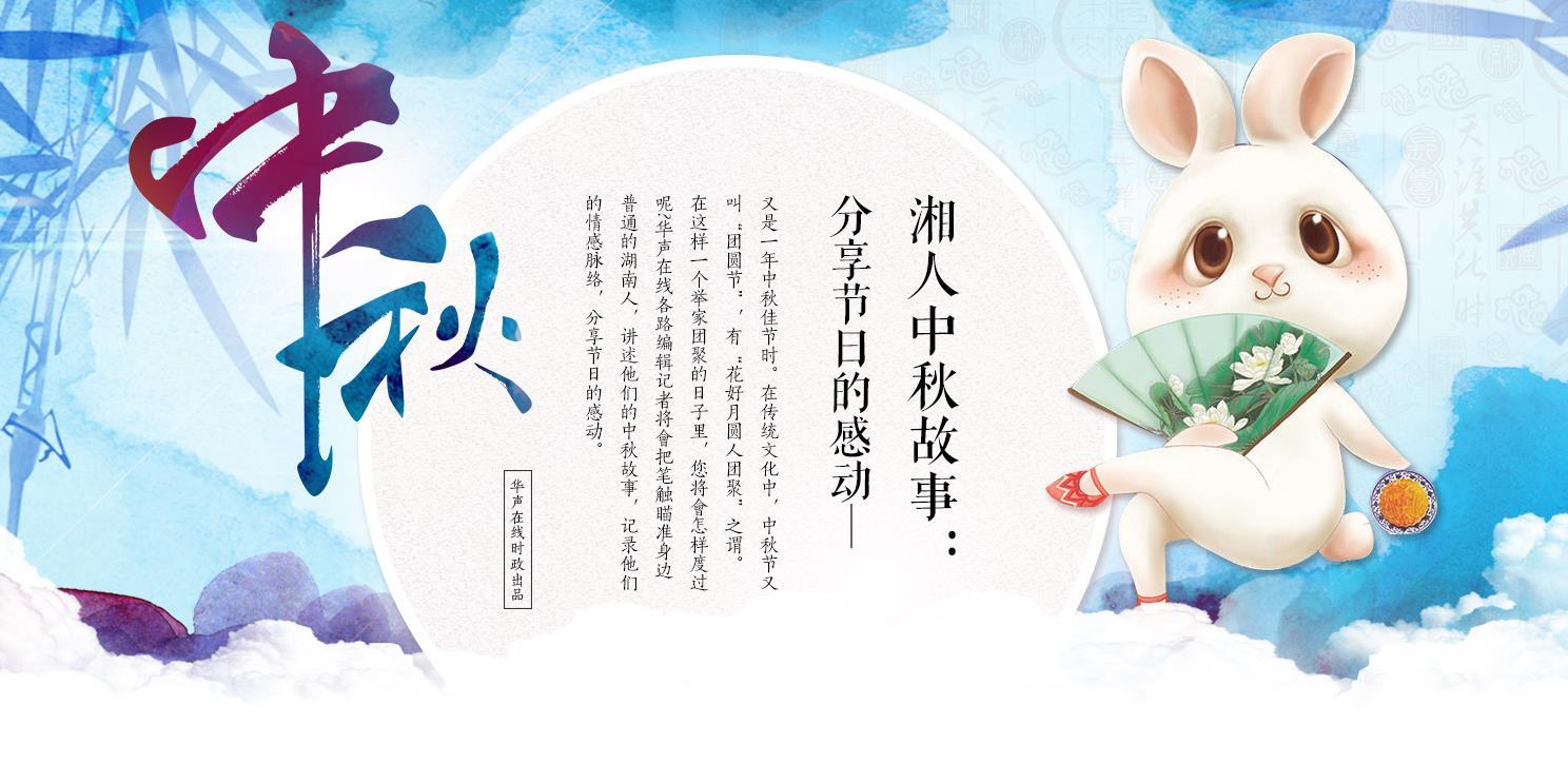 湘人中秋故事 分享节日的感动