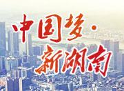 """""""一带一路""""建设篇:湖南书写新时期经贸发展新篇章"""