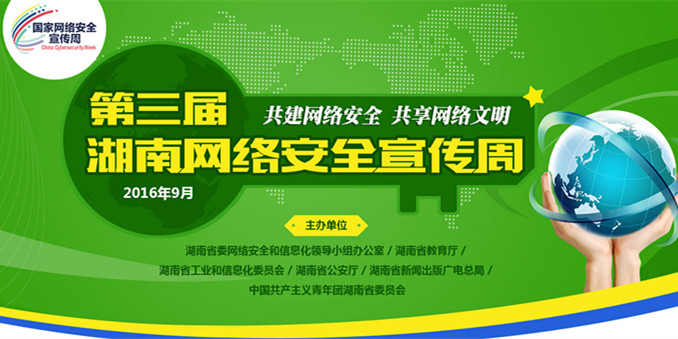 第三届湖南网络安全宣传周启幕