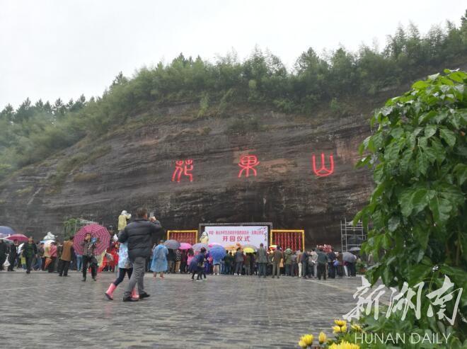 衡山县白果镇举行了中国·衡山乡村生态旅游节暨西游洞天·花果山景区