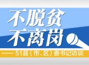 不脱贫不离岗――湖南51个贫困县(市、区)委书记访谈