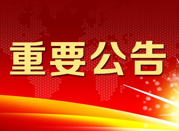 湖南日报社(集团)版权公告