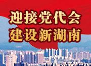 """""""迎接党代会 建设新湖南""""系列新闻发布会"""
