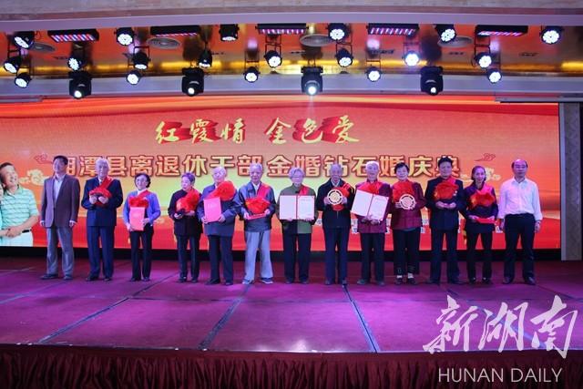 湘潭县举办集体金婚庆典