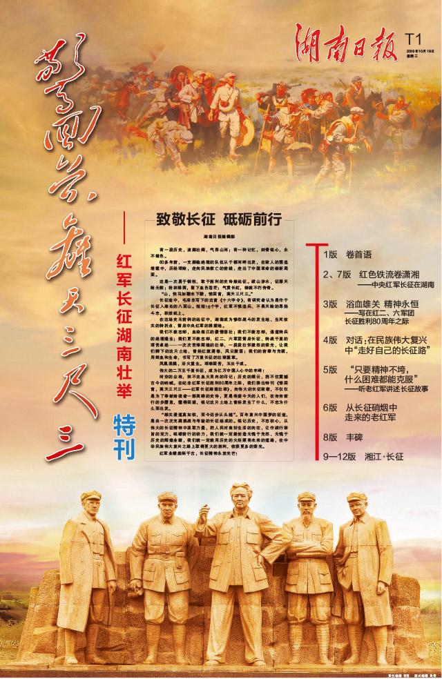 红军长征湖南壮举特刊版面集萃