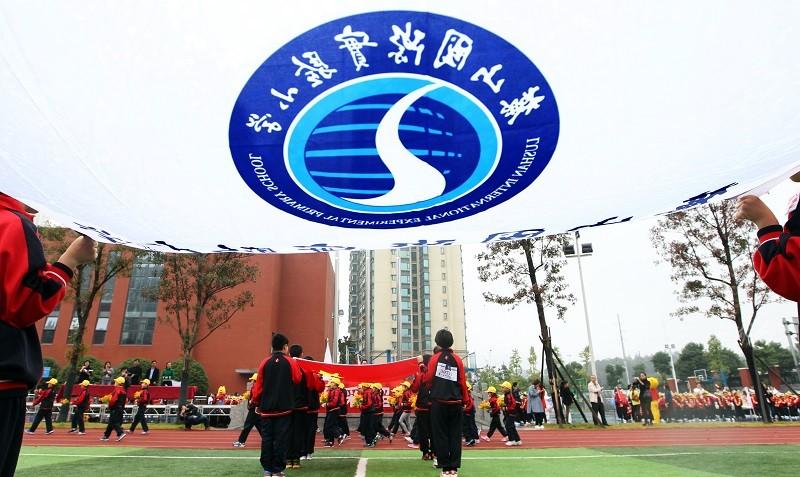 长沙麓山国际实验小学举办体育文化节