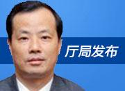 省民政厅长段林毅:幸福民生取得了这些成就