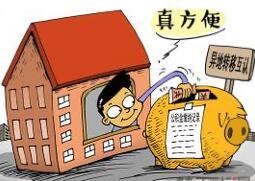 长沙与宜春、新余住房公积金互认