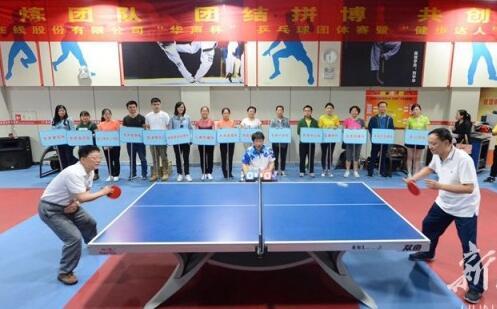 """""""华声杯""""乒乓球团体赛精彩进行 96名选手角逐赛场"""