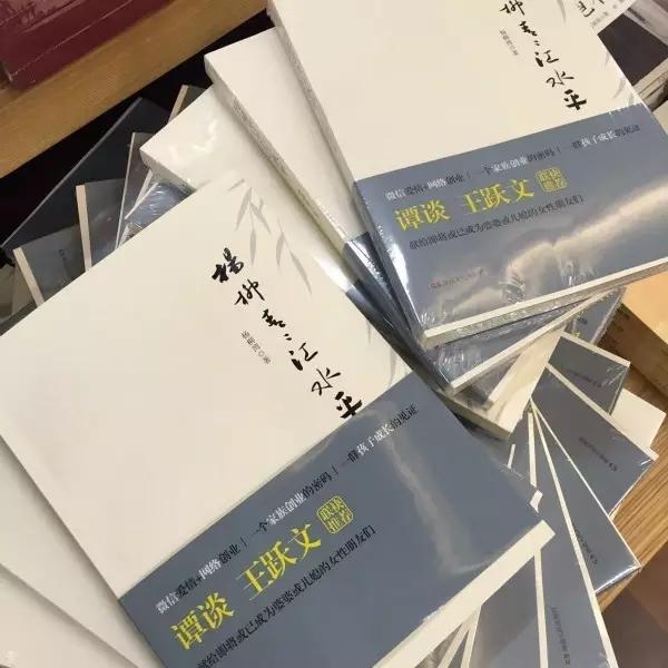 国内首本微信体裁长篇小说出版