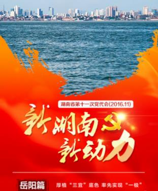 """新湖南・新动力――岳阳篇:厚植""""三宜""""底色 率先实现""""一极"""""""