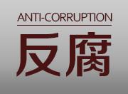 """株洲县:""""纠'四风'、治陋习""""处分24人"""