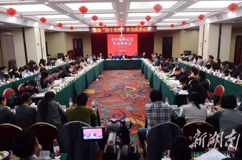 """湖南日报社召开青年编辑记者座谈会 畅谈""""四个坚持"""""""
