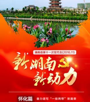 """新湖南・新动力――怀化篇:奋力谱写""""一极两带""""新篇章"""