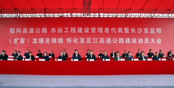 湖南3条高速公路开建 杜家毫宣布开工 许达哲讲话