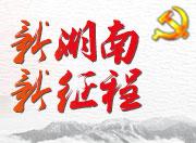 华声直播>>湖南省第十一次党代会开幕 杜家毫向大会作报告