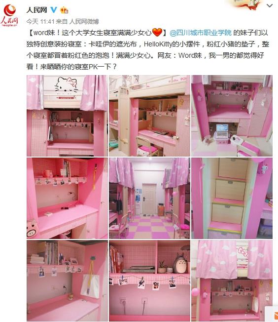 别人家的寝室!大学女生宿舍装扮如公主房