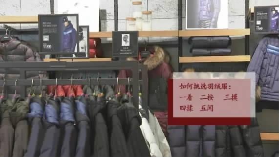一看二按三摸四揉五闻,让你买到满意的羽绒服 新湖南www.hunanabc.com
