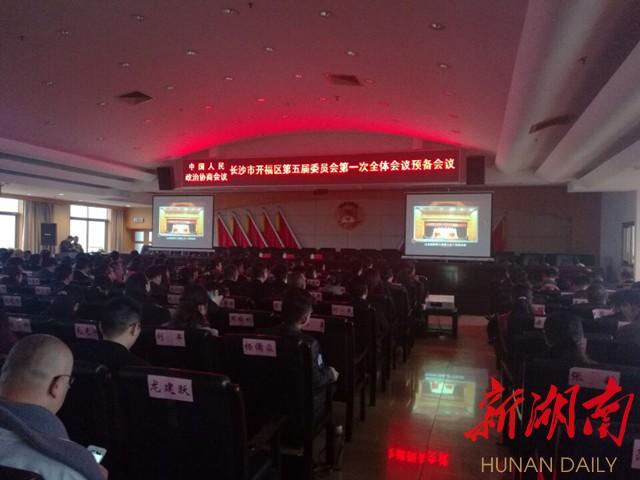 """[长沙] 开福区:发警示卡看教育片确保""""两会""""风清气正"""