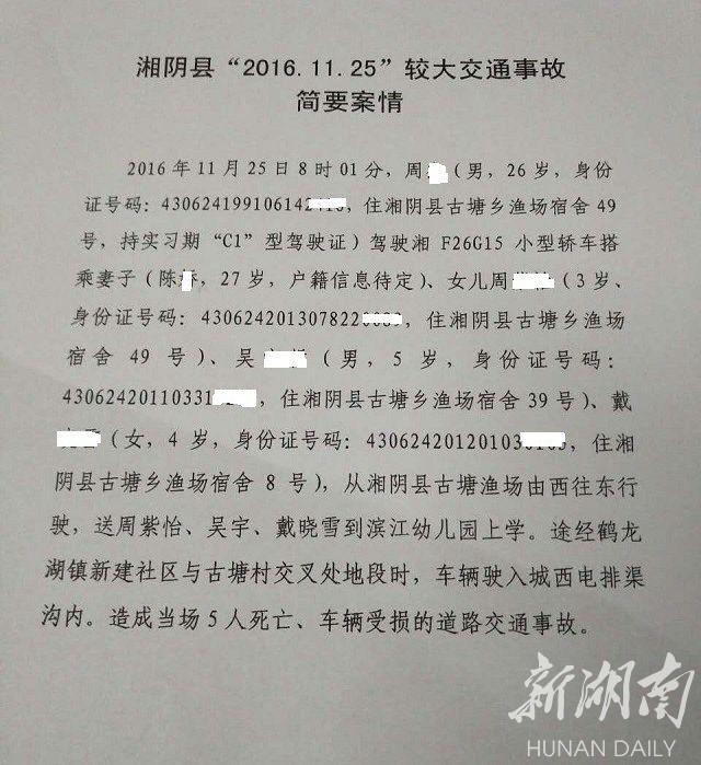 [岳阳] 湘阴一小轿车坠河致5死 含3名幼童