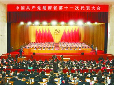 湖南省第十一次党代会开幕 杜家毫代表第十届省委作报告
