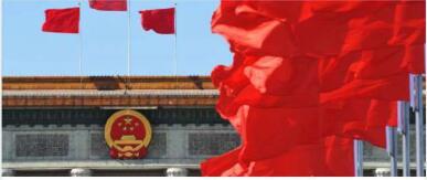 中共中央 国务院关于完善产权保护制度依法保护产权的意见发布