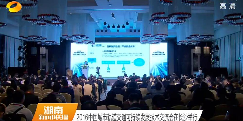 2016中国城市轨道交通可持续发展技术交流会在长沙举行