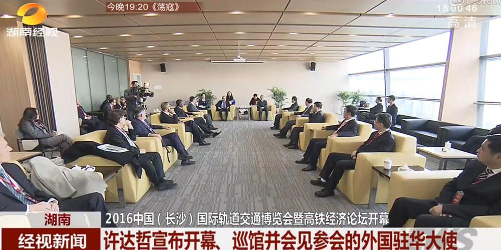 中国(长沙)国际轨道交通博览会暨高铁经济论坛开幕