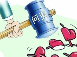 江永一村干部私借公款 离任数年仍被问责